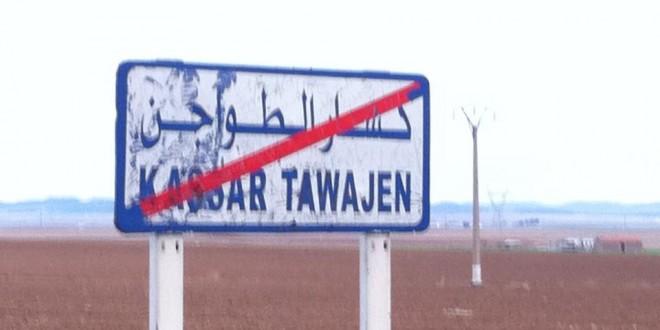 Lieu-dit Kassar Tawajan